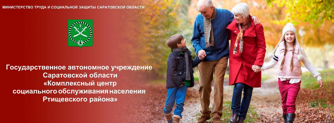 ГАУ СО КЦСОН Ртищевского района
